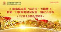 田阳古鼎香农批市场广告欣赏|广告欣赏图1