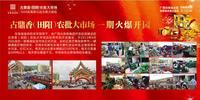 田阳古鼎香农批市场广告欣赏|广告欣赏图2