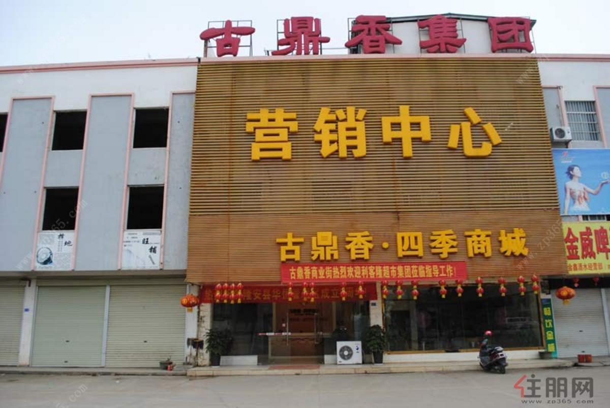 古鼎香·时代广场营销中心