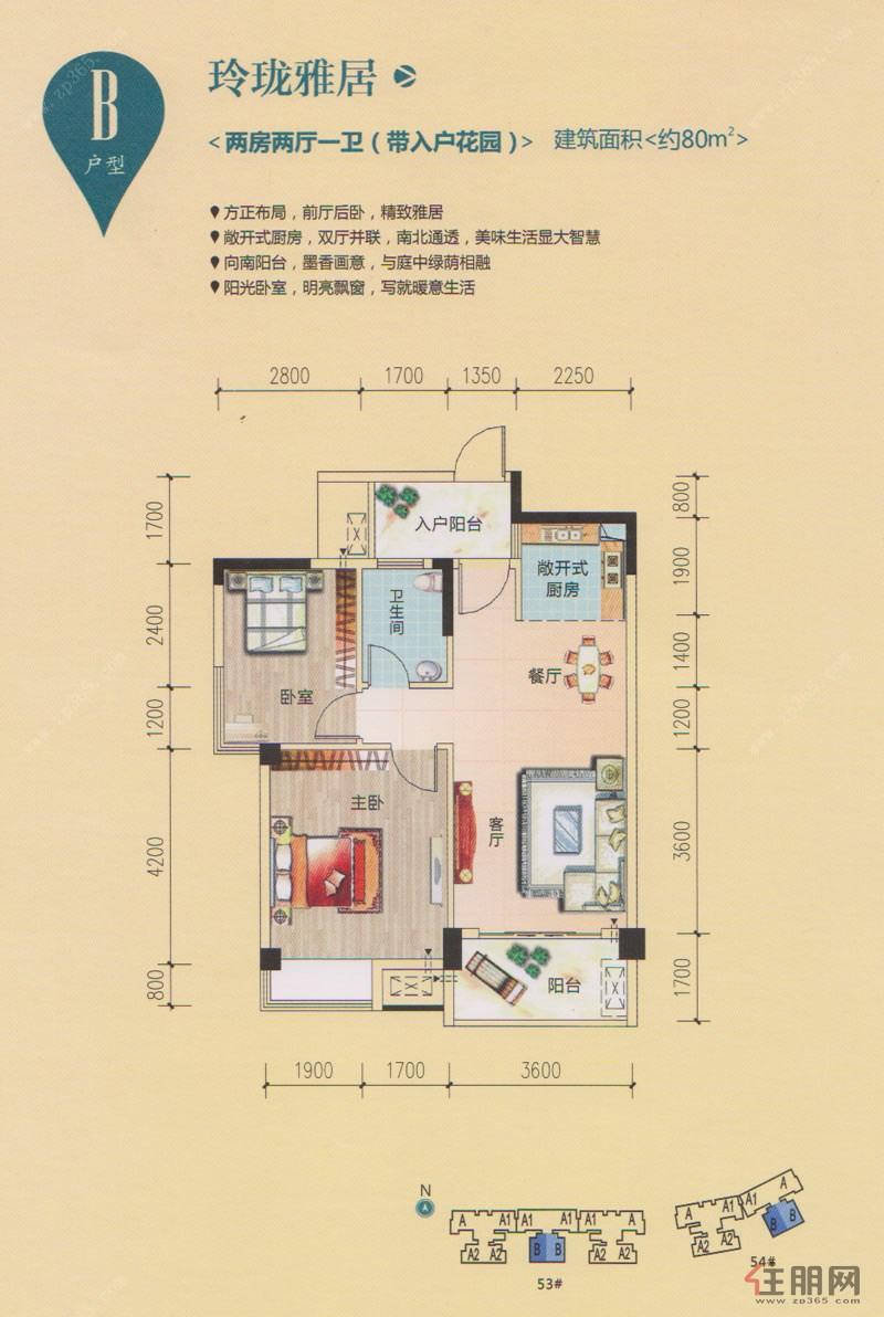 碧园南城故事53#、54#楼B户型2室2厅1卫80.00�O
