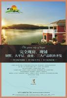 八桂绿城广告欣赏 八桂绿城三大产品展示(5.3)