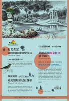 八桂绿城广告欣赏|八桂绿城三大产品展示(5.3)