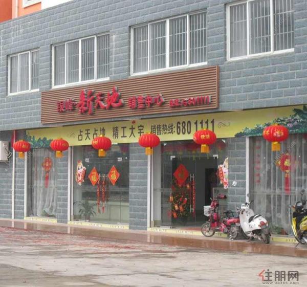 银峰·新天地销售中心