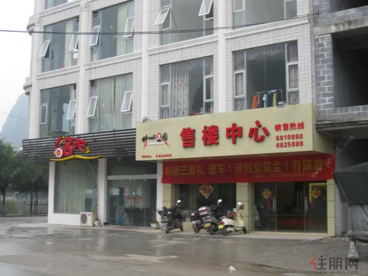 山水文园销售中心