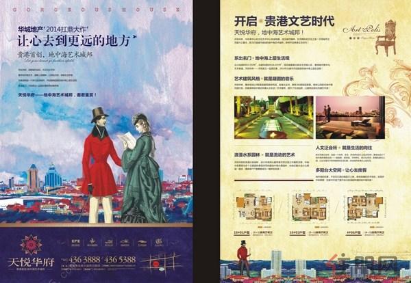 2013.12.13销售中心开放海报