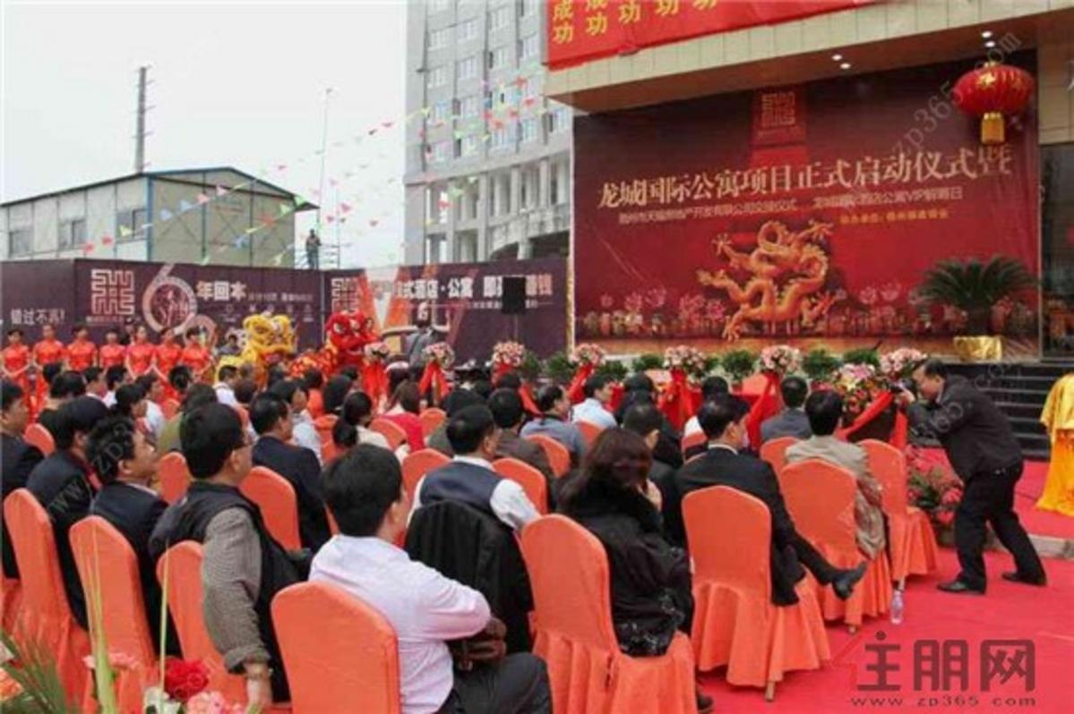 龙城国际公寓项目启动仪式