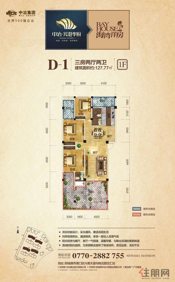 中冶・兴港华府D-13室2厅2卫127.77�O