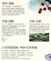 香樟林广告欣赏 2013.08.10香樟林宣传折页2