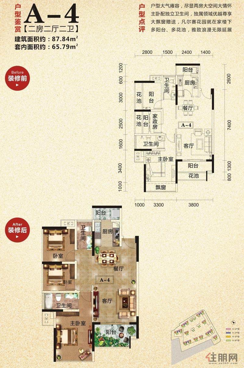 荣和山水绿城4期A-4户型2室2厅2卫87.84�O