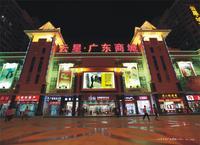 云星城市春天实景图 2013年7月云星广东商街实景图