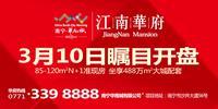 华南城・江南华府广告欣赏|江南华府广告图