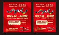 华南城・江南华府广告欣赏|华南城白马广告图