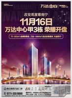 南宁青秀万达广场广告欣赏 南宁青秀万达广场广告欣赏(2013.11.14)