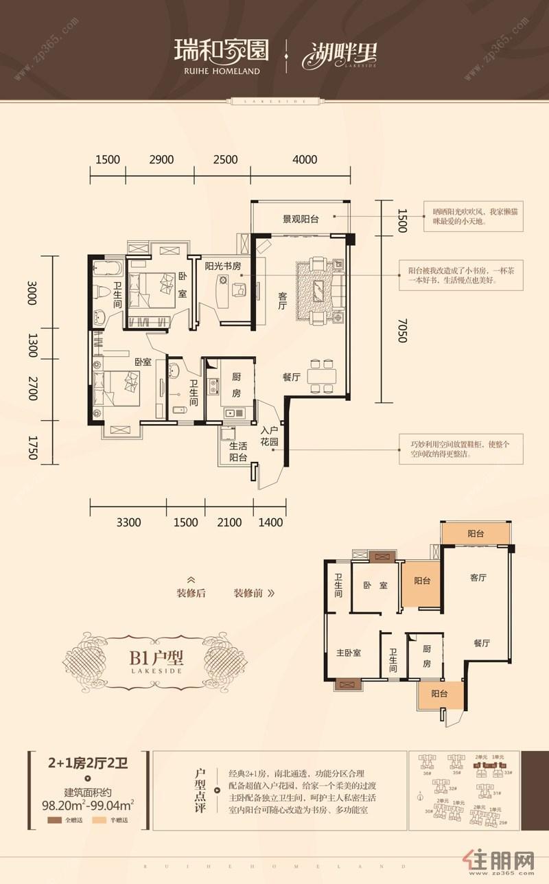 瑞和家园B1户型2室2厅2卫98.20―99.04�O