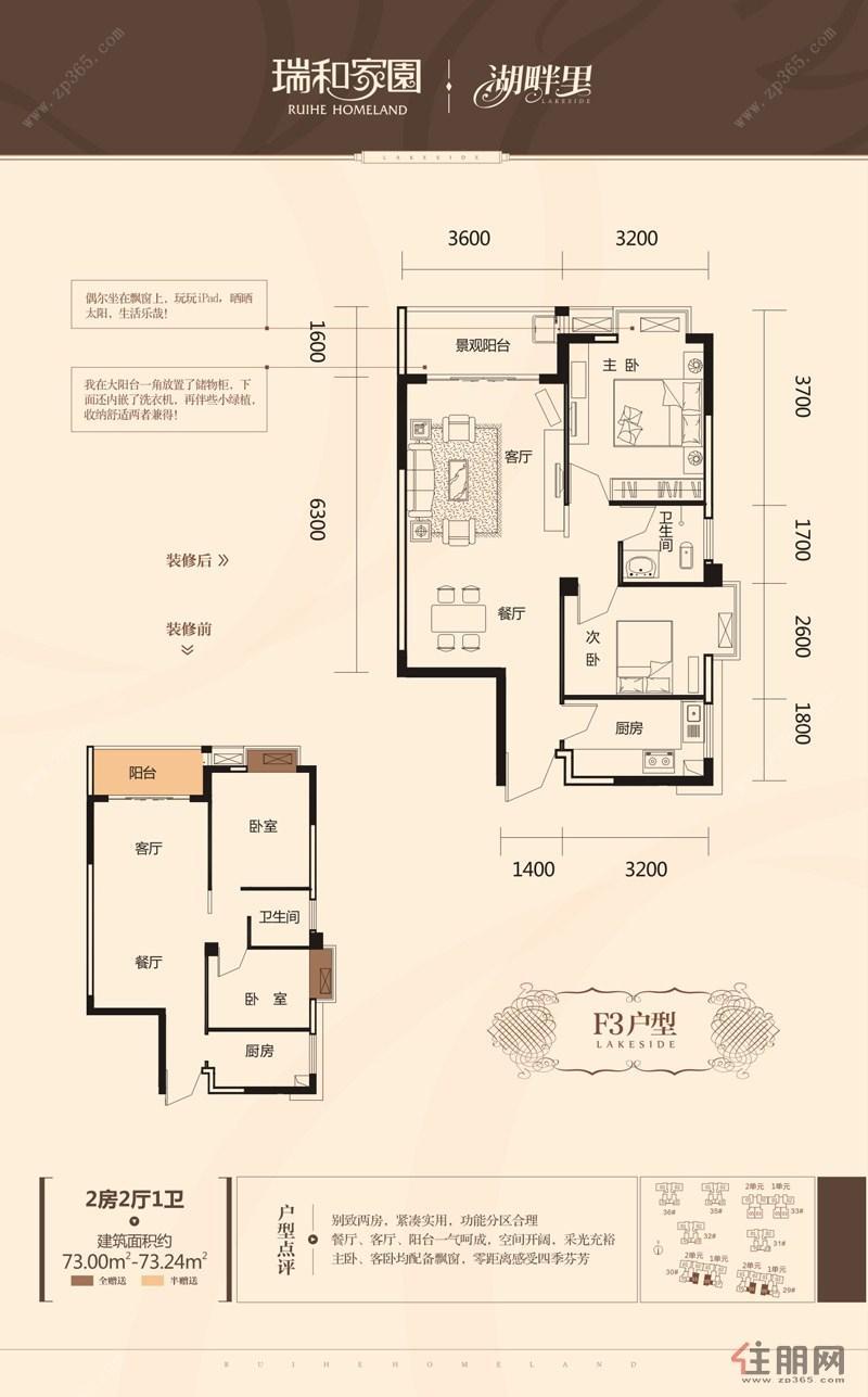 瑞和家园F3户型2室2厅1卫73.00―73.24�O
