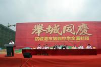 荣顾购物公园活动图片|防城港市第四中学全面封顶仪式图片