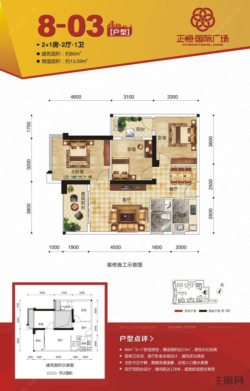 正恒国际广场8-03户型2室2厅1卫80.00�O