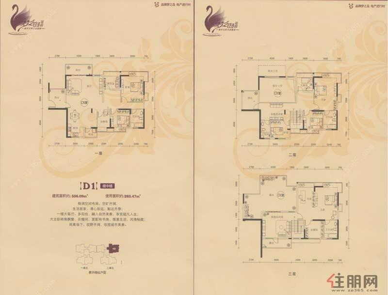 梦之岛花园d1户型8室2厅4卫356.09㎡