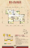三祺长岛花园11#C1户型3室2厅2卫139.51�O