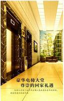 柳工颐华城广告欣赏|柳工户型手册一P12封三