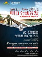 八桂绿城广告欣赏 八桂绿城广告欣赏(4.19)