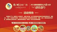 南湖商业广场广告欣赏|南湖商业广场舌尖上的美食节