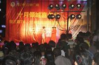 南湖商业广场活动图片|10.26三期预约晚会