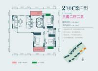 2#楼C2户型