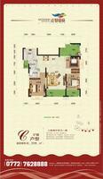 江景豪庭3#楼户型单张C