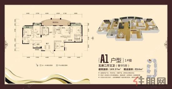 腾飞广场1#A15室2厅3卫169.57�O