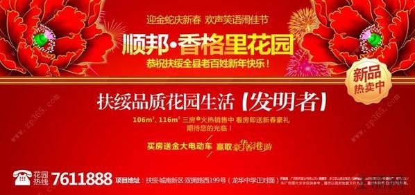 香格里花园春节广告