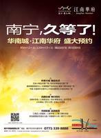 华南城・江南华府广告欣赏|华南城江南华府-报广2.05