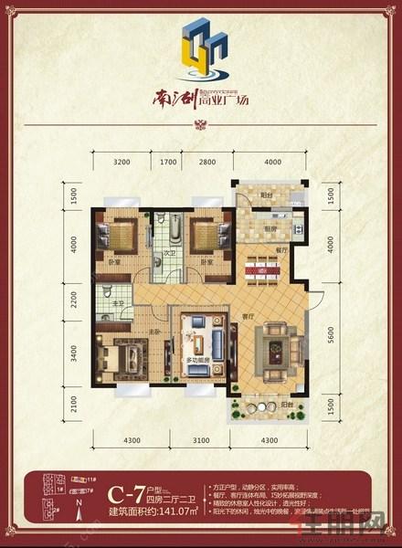 南湖商业广场11#楼C7户型4室2厅2卫141.07�O