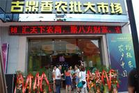田阳古鼎香农批市场活动图片|2014.5.18南宁营销中心开放图片