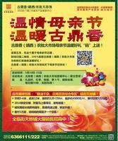 古鼎香(靖西)农批大市场广告欣赏|广告欣赏