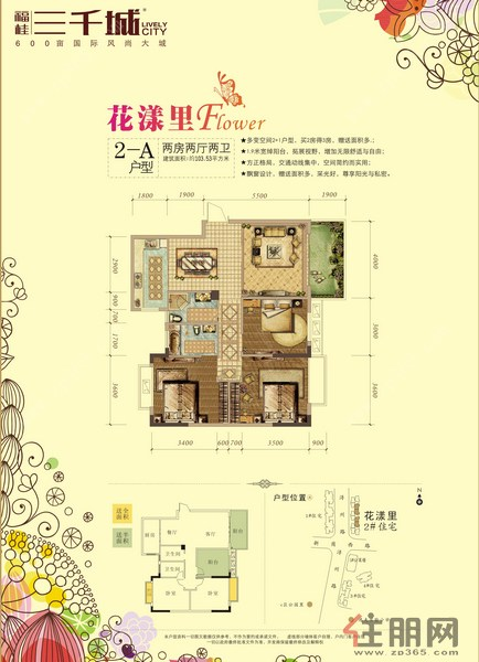 福桂三千城花漾里户型单张2-a3曲0室0厅0卫0.00�O