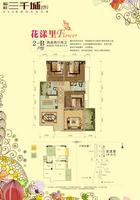 福桂三千城花漾里户型单张2-b3曲0室0厅0卫0.00�O