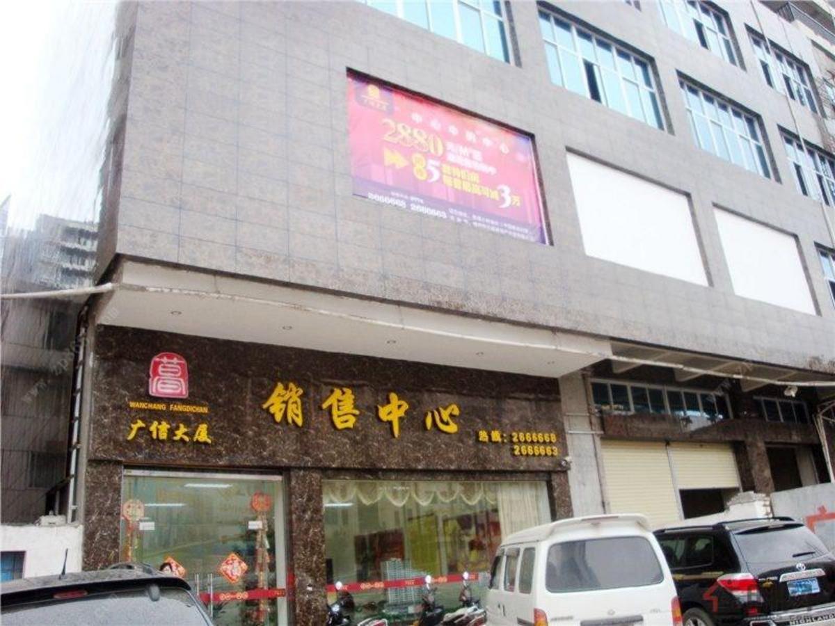 广信大厦售楼部