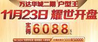 柳州万达广场广告欣赏|广告欣赏
