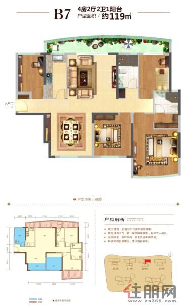 保利大江郡蜜柚组团B7户型4室2厅2卫0.00―119�O