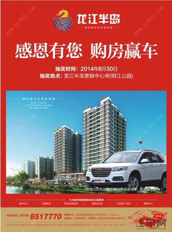 龙江半岛花园 广告欣赏