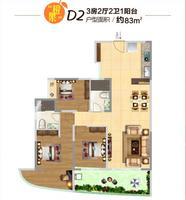 橙果组团产品D2户型图