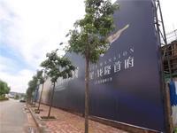 云星・钱隆首府广告欣赏|墙体广告