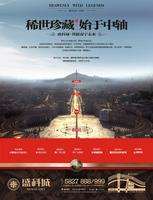 盛科城广告欣赏 宣传单页1