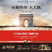盛科城广告欣赏 宣传单页2