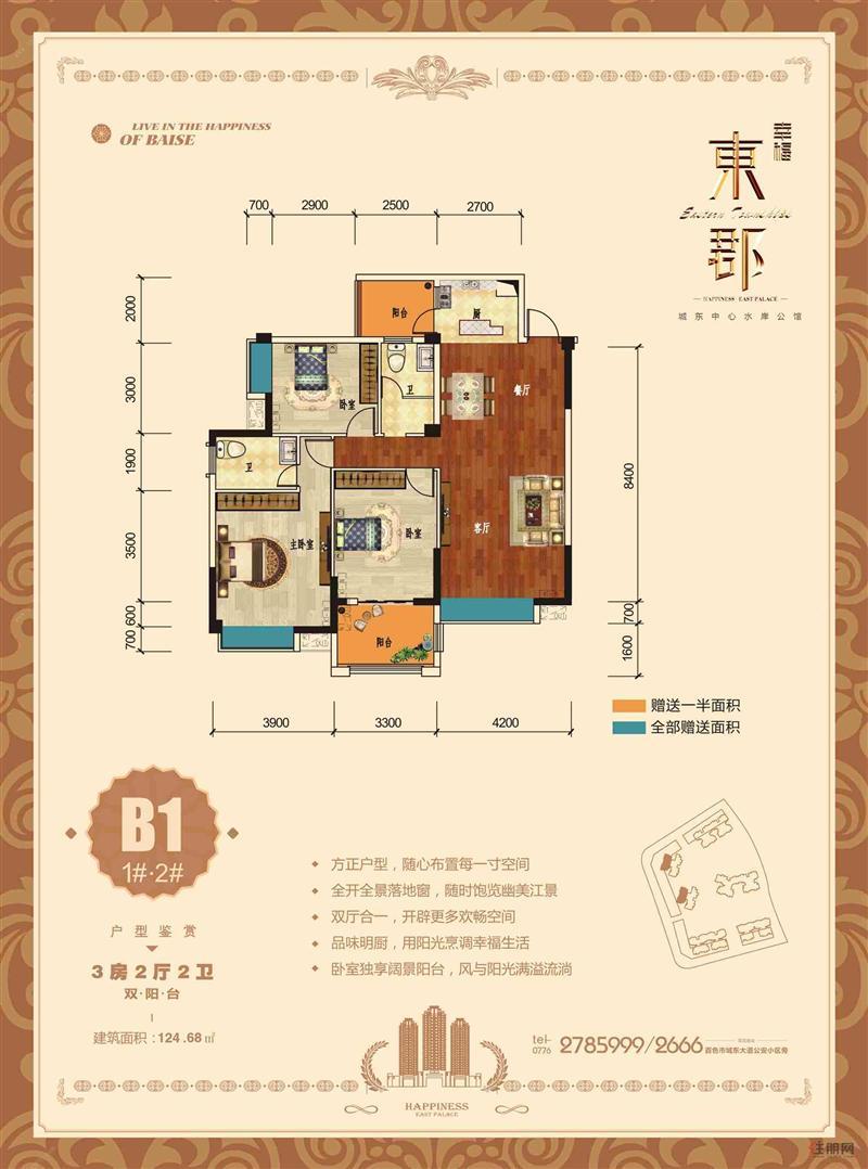 幸福东郡B13室2厅2卫124.68�O
