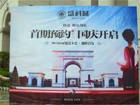 盛科城广告欣赏 国庆广告宣传牌