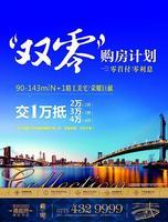 港龙湾波托菲诺广告欣赏|双零购房计划