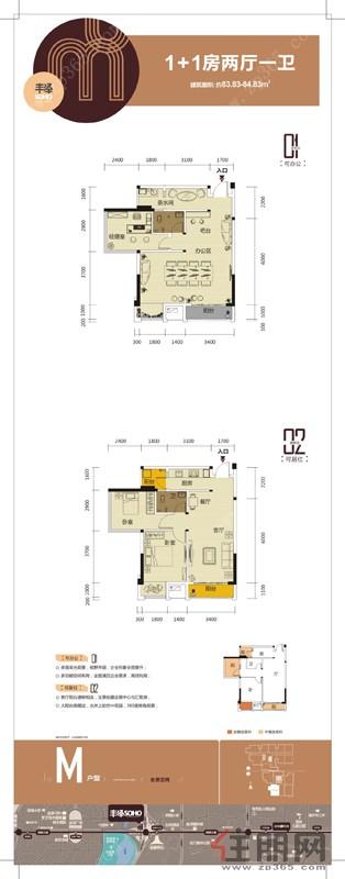 丰泽SOHO丰泽SOHOm户型1室2厅1卫83.83―84.83�O