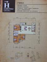 7#楼H户型